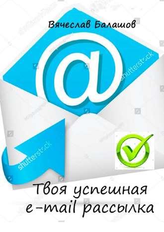 Вячеслав Балашов, Твоя успешная e-mail рассылка