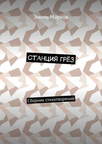 Эмиль Марков, Станциягрёз. Сборник стихотворений