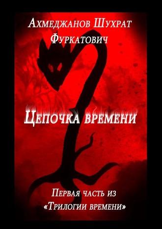 Шухрат Ахмеджанов, Цепочка времени