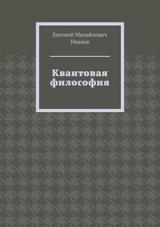 Евгений Иванов, Квантовая философия