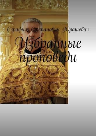 Серафим Юрашевич, Избранные проповеди