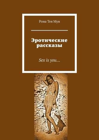 Рона Тея Мун, Эротические рассказы. Sex isyou…