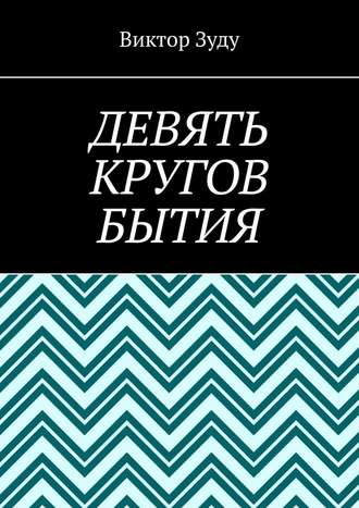 Виктор Зуду, Девять кругов бытия. У каждого свои круги в голове