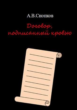 Артём Снопков, Договор, подписанный кровью