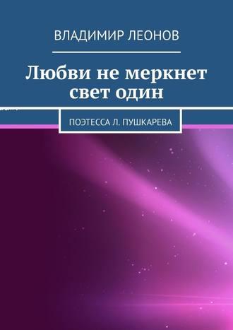 Владимир Леонов, Любви немеркнет светодин. Поэтесса Л. Пушкарева
