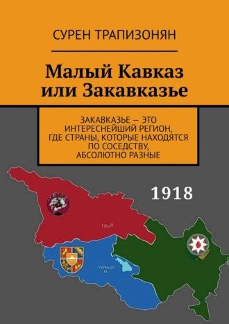 Сурен Трапизонян, Малый Кавказ, или Закавказье
