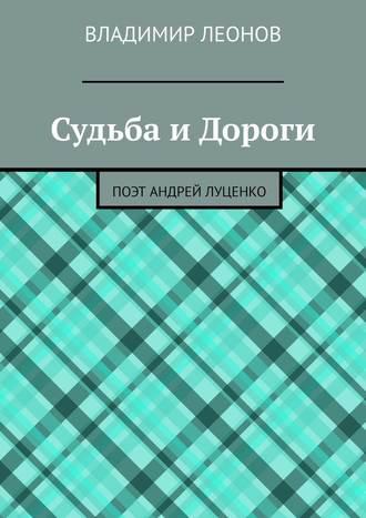 Владимир Леонов, Судьба иДороги. Поэт Андрей Луценко