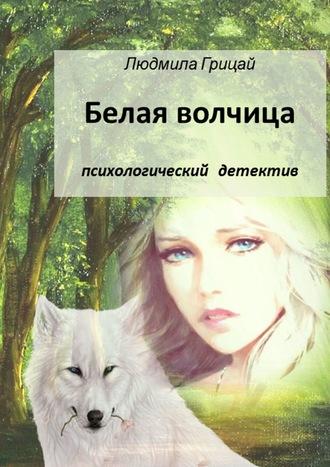 Людмила Грицай, Белая волчица