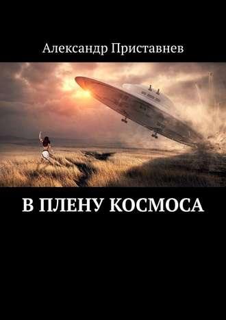 Александр Приставнев, Вплену космоса. Часть первая