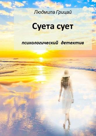 Людмила Грицай, Суетасует
