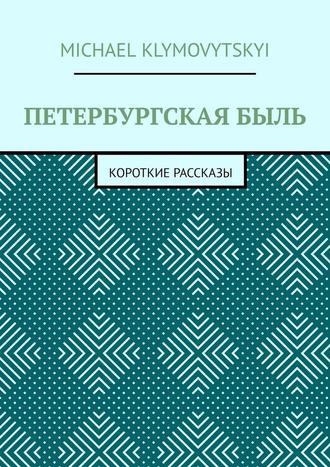 Michael Klymovytskyi, Петербургскаябыль. Короткие рассказы