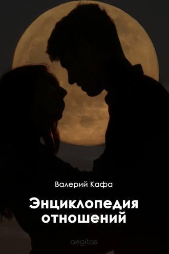 Валерий Кафа, Энциклопедия отношений