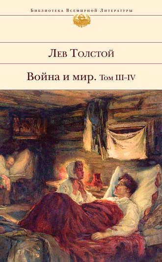 Лев Толстой, Война и мир. Том III–IV