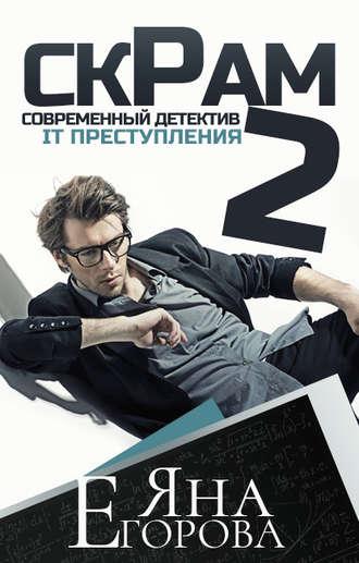 Яна Егорова, Скрам 2