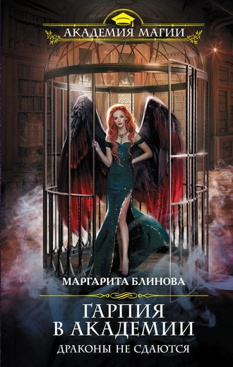 Маргарита Блинова, Гарпия в Академии. Драконы не сдаются