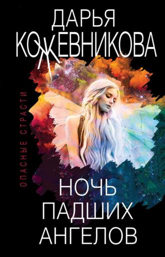 Дарья Кожевникова, Ночь падших ангелов