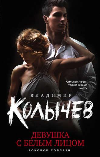 Владимир Колычев, Девушка с белым лицом