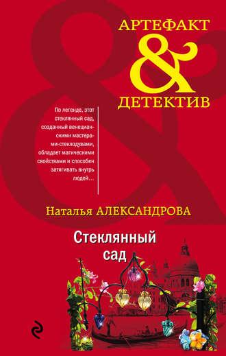 Наталья Александрова, Стеклянный сад