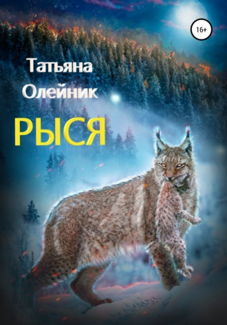 Татьяна Олейник, Рыся