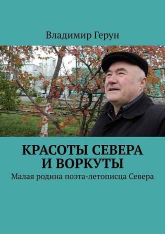 Владимир Герун, Красоты Севера иВоркуты. Малая родина поэта-летописца Севера