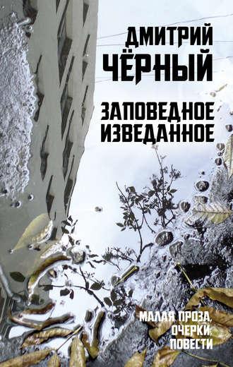 Дмитрий Чёрный, Заповедное изведанное