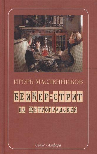 Игорь Масленников, Бейкер-стрит на Петроградской