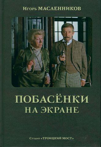 Игорь Масленников, Побасёнки на экране