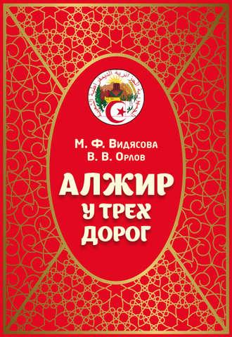 Мария Видясова, Владимир Орлов, Алжир у трёх дорог