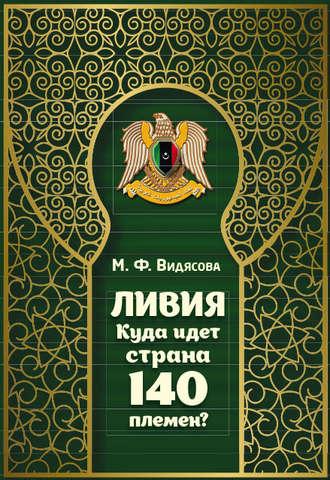 Мария Видясова, Ливия. Куда идёт страна 140 племён?