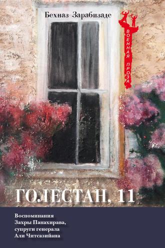 Бехназ Зарабизаде, Голестан, 11