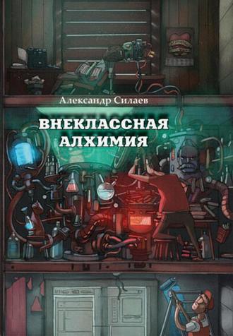 Александр Силаев, Внеклассная алхимия