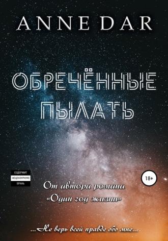 Anne Dar, Обреченные пылать