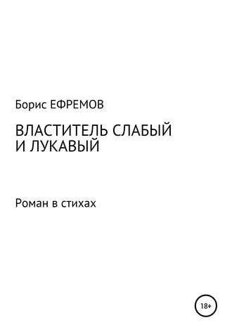Борис Ефремов, Властитель слабый и лукавый. Роман в стихах