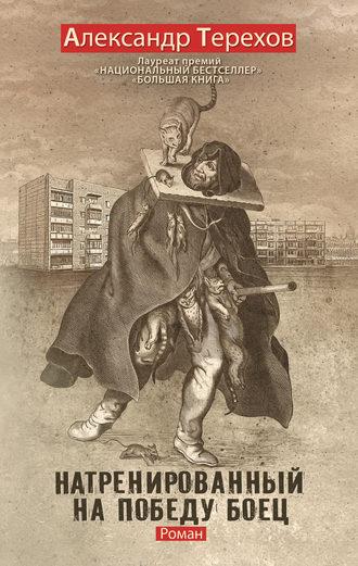 Александр Терехов, Натренированный на победу боец
