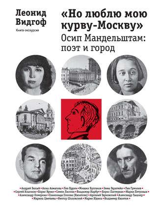 Леонид Видгоф, «Но люблю мою курву-Москву». Осип Мандельштам: поэт и город