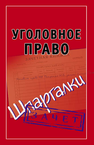 Андрей Петренко, Уголовное право. Шпаргалки