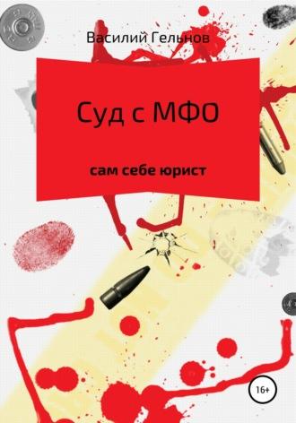 Василий Курочкин, Суд с МФО