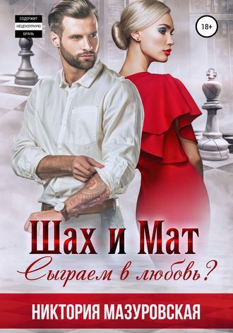 Никтория Мазуровская, Шах и Мат. Сыграем в Любовь?