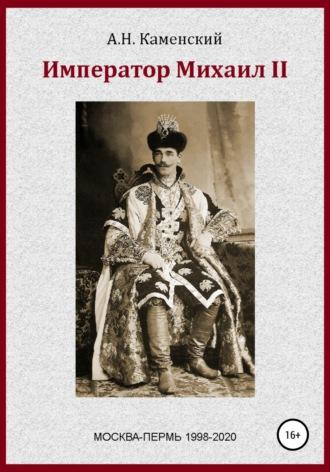 Алексей Граф Каменский, Император Михаил II