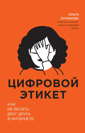Ольга Лукинова, Цифровой этикет. Как не бесить друг друга в интернете