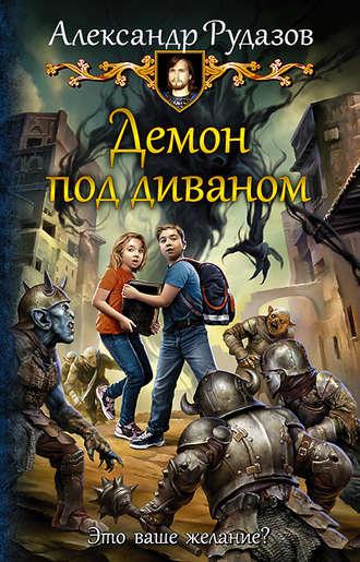 Александр Рудазов, Демон под диваном