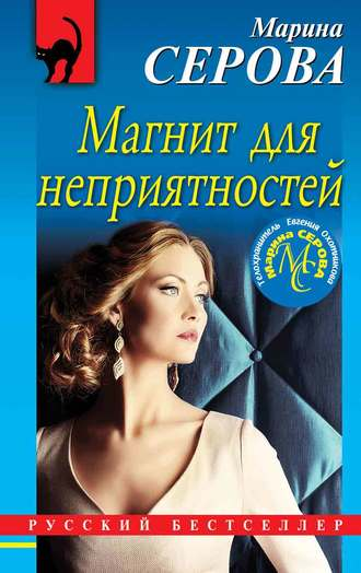 Марина Серова, Магнит для неприятностей
