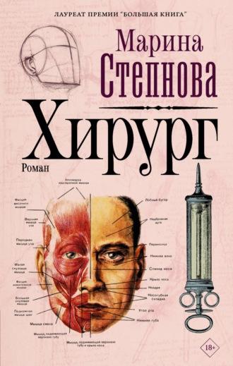 Марина Степнова, Хирург