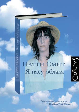 Патти Смит, Я пасу облака