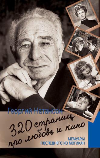 Георгий Натансон, 320 страниц про любовь и кино. Мемуары последнего из могикан