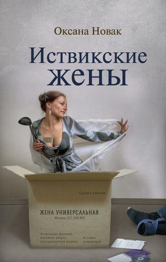 Оксана Новак, Иствикские жены