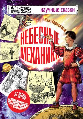 Николай Горькавый, Небесные механики