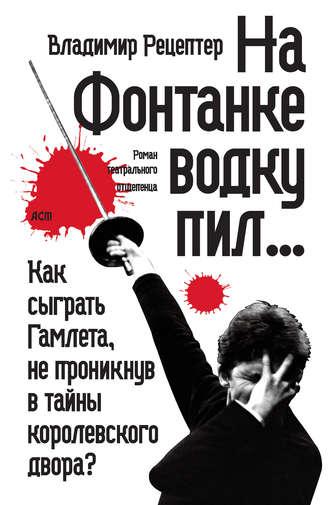 Владимир Рецептер, На Фонтанке водку пил… (сборник)