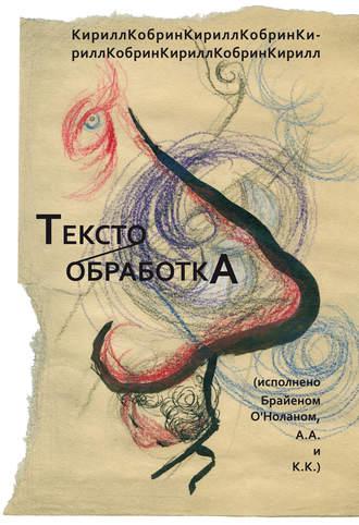 Кирилл Кобрин, Текстообработка (Исполнено Брайеном О'Ноланом, А.А и К.К.)