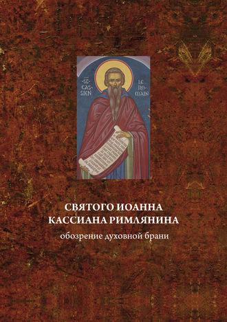 А. Блинский, Святого Иоанна Кассиана римлянина обозрение духовной брани